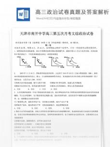 天津南开高三月考试题--政治高中教育文档