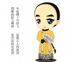 人物皇帝插画