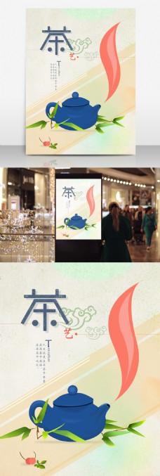 原创卡通插画茶艺宣传海报