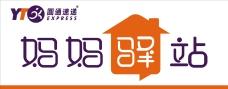 圆通妈妈驿站logo