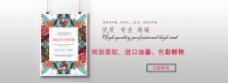 中企印象banner背景