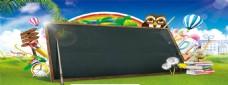 彩虹黑板电商banner背景