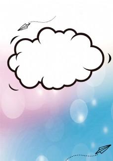 卡通气泡渐变云朵背景