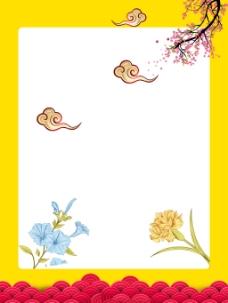 中国风花朵祥云背景