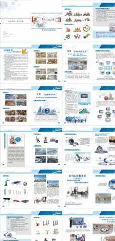 教育科技画册