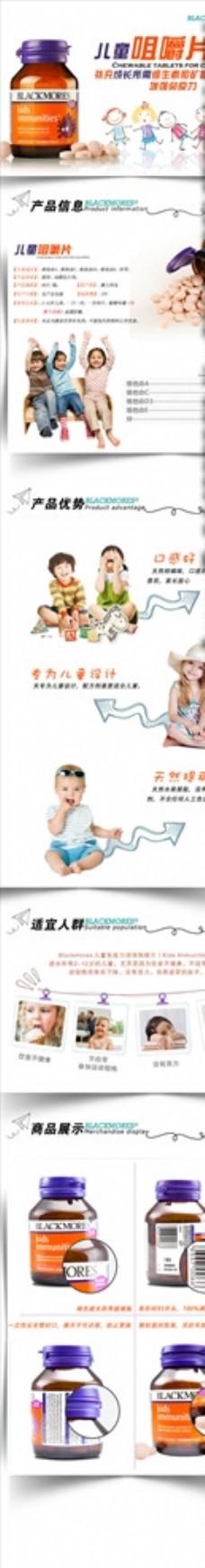 儿童咀嚼片产品详情图