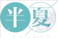小清新logo