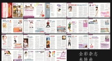 医疗全彩杂志