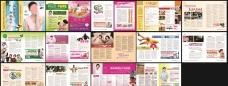妇科全彩杂志 可读性文章