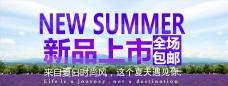 新品上市海报紫色banner