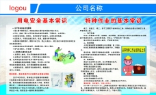 用电安全和特种作业的基本常识