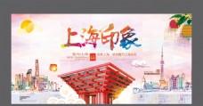 旅游 上海
