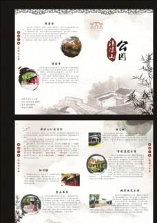 中国风折页