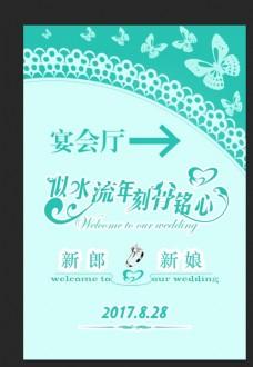 婚礼指引牌
