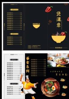 创意时尚快餐店折页菜单