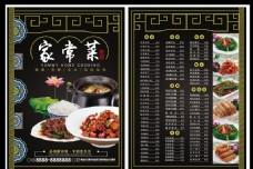 大气中国风家常菜餐厅饭店菜单