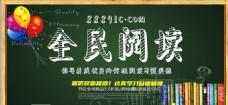 全民阅读文化公益宣传海报
