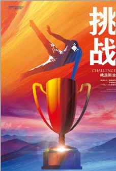 磅礴体育精神挑战海报