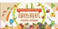 绿色有机蔬菜·食品海报