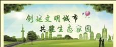 创建文明城市 共建生态家园