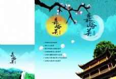 嘉峪关夏天旅行折页设计