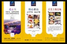 酒店折页宣传单