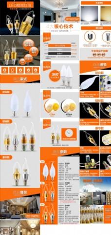 LED蜡烛泡系列