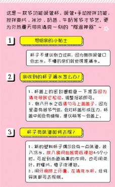 粉色详情页温馨提示问答