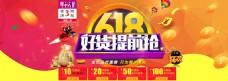 天猫淘宝618活动促销海报