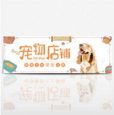 淘宝天猫电商宠物店铺狗猫粮卡通海报