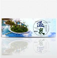 淘宝天猫电商秋季温泉养生旅游海报
