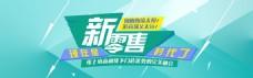 新零售电商淘宝banner