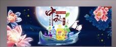 欢度中秋中国风海报