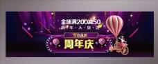 淘宝天猫周年庆首页全屏海报