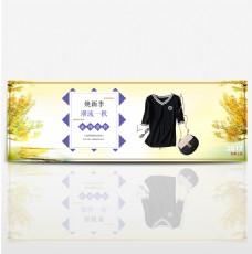 天猫淘宝秋季服装潮流上新促销海报模板banner
