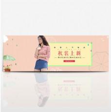 天猫淘宝秋季服装女装上新促销海报模板banner