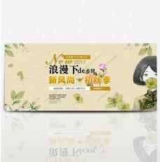 淘宝京东女装秋季促销海报banner