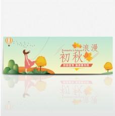 淘宝天猫电商初秋浪漫卡通清新秋季上新海报banner