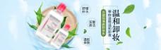淘宝卸妆水活动海报设计PSD素材