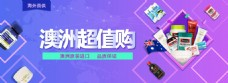 化妆品保健蓝紫色调电商banner