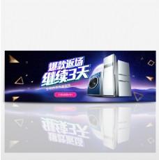 天猫淘宝电器城返场焕新季满减促销海报模版banner