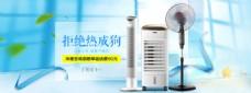 淘宝天猫电风扇空调扇促销海报psd素材