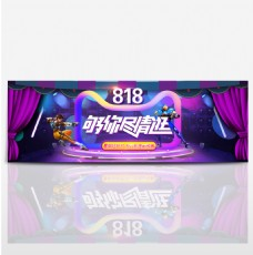 电商淘宝天猫818暑期电器狂欢节海报banner