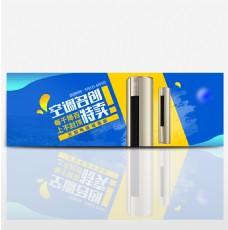 电商淘宝天猫电器城焕新空调促销海报banner