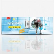 电商淘宝天猫818暑期大促电风扇海报