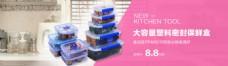家居日用生活用品保鲜盒全屏海报厨房用品图