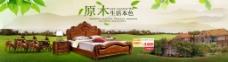 原木生活本色家具促销海报设计