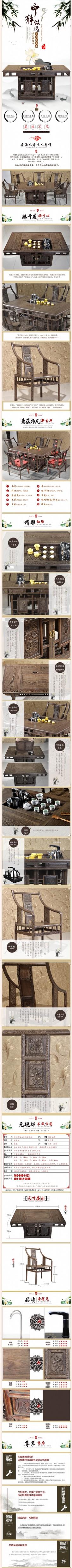 天猫淘宝中国风非洲鸡翅木茶桌椅详情页