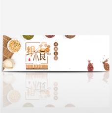 淘宝天猫电商秋季美食粗粮谷物养生海报banner