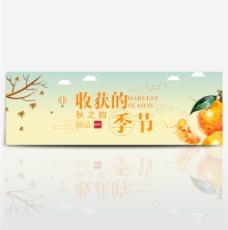 淘宝天猫电商收获的季节秋季美食橘子海报